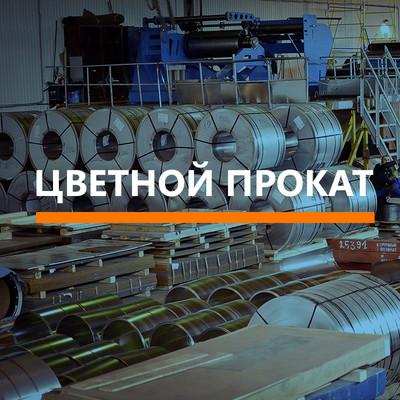 Цветные металлы цены в Сосновка алюминий прием цена в Солнечногорск